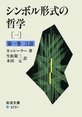 シンボル形式の哲学〈1〉言語 (岩波文庫)の詳細を見る