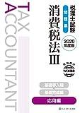 税理士試験問題集 消費税法III 応用編【2020年度版】