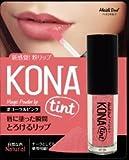 【HeidiDorf (ハイジドルフ)】 KONA ティント 粉ティント 唇に塗った瞬間とろけるリップ (コーラルピンク)