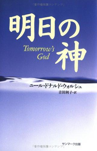 明日の神の詳細を見る
