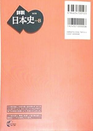 詳説日本史B 改訂版 [日B309] 文部科学省検定済教科書 【81山川/日B309】