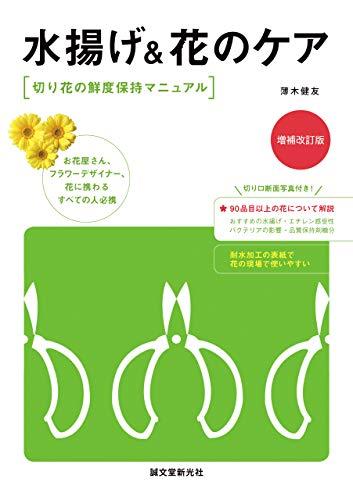 水揚げ&花のケア 増補改訂版:切り花の鮮度保持マニュアル