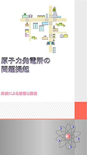 原子力発電所に関する未然防止に関する研究 失敗 (学術本)