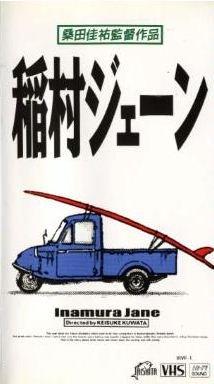 稲村ジェーン [VHS]