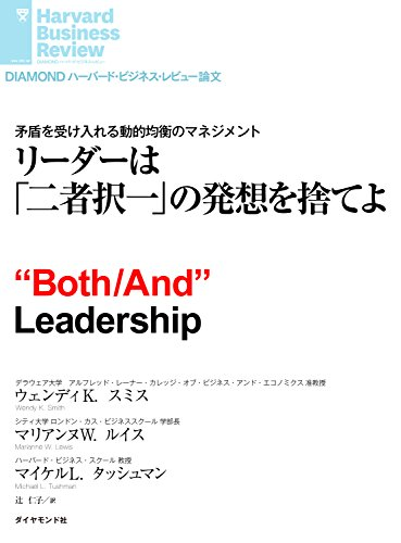 リーダーは「二者択一」の発想を捨てよ DIAMOND ハーバード・ビジネス・レビュー論文