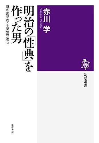『明治の「性典」を作った男』謎の医学者・千葉繁を追え!