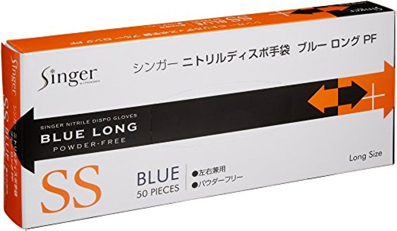 コマース価値のない処理するシンガーニトリルディスポ手袋 ブルーロング パウダーフリー(50枚) SS