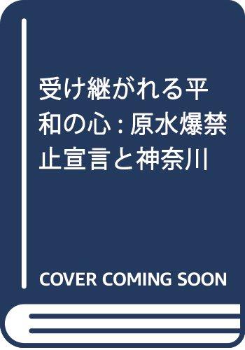 受け継がれる平和の心: 原水爆禁止宣言と神奈川
