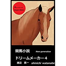 Horse racing novel Dream Maker 競馬小説ドリームメーカー (Japanese Edition)