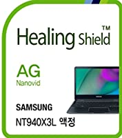 Healingshield スキンシール液晶保護フィルム Anti-Fingerprint Anti-Glare Matte Film for Samsung Laptop Notebook 9 Spin NT940X3L