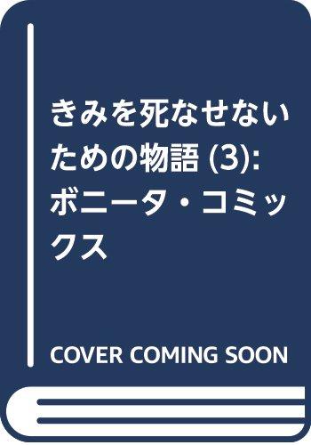 きみを死なせないための物語(3): ボニータ・コミックス