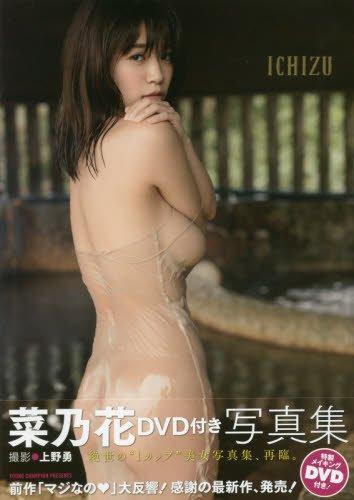 菜乃花DVD付き写真集 ICHIZU(AKITA DXシリーズ)