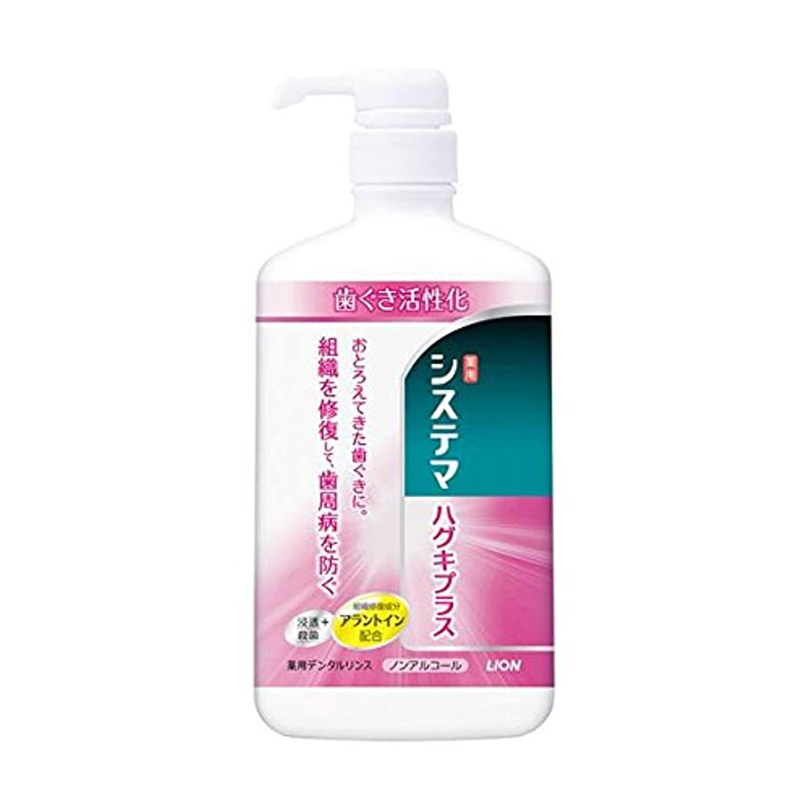 【お徳用 3 セット】 システマ ハグキプラス デンタルリンス 900ml×3セット