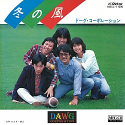 冬の風 (MEG-CD)