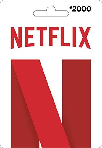 Netflixプリペイド・ギフトカード 2000円
