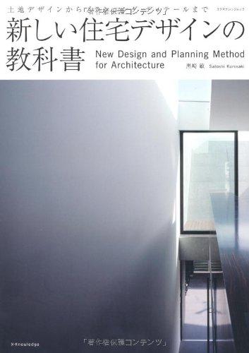 新しい住宅デザインの教科書 (エクスナレッジムック)の詳細を見る
