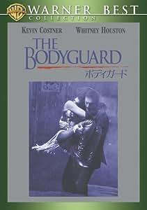 ボディガード スペシャル・エディション [DVD]