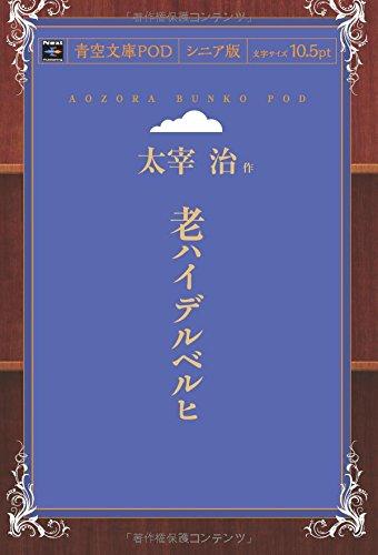 老ハイデルベルヒ (青空文庫POD(シニア版))
