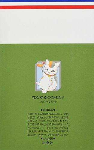 夏目友人帳 22巻 ニャンコ先生アクリルチャーム付き特装版 (花とゆめコミックス)