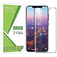Miitech UMIDIGI Z2 / Z2 Pro ガラスフィルム 2.5D 0.3mm 超薄型 日本旭硝子素材 高透過率 硬度9H 飛散防止 UMIDIGI Z2 / Z2 Pro フィルム(2枚入り)
