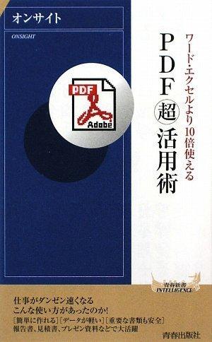 PDF「超」活用術 (青春新書INTELLIGENCE)の詳細を見る