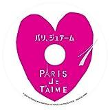 パリ、ジュテーム プレミアム・エディション [DVD] 画像