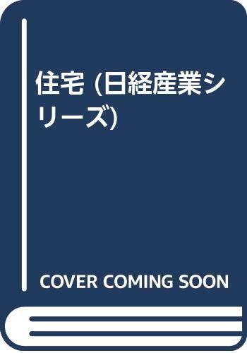 住宅 (日経産業シリーズ)