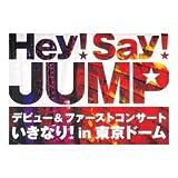 Hey!Say!JUMP デビュー&ファーストコンサート いきなり! in 東京ドーム [DVD] / Hey!Say!JUMP (出演)