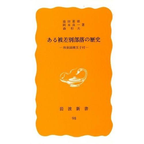 ある被差別部落の歴史―和泉国南王子村 (岩波新書 黄版 98)の詳細を見る