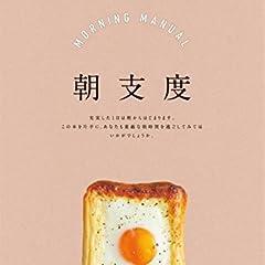 暮らし上手の知恵袋シリーズ 朝支度[雑誌] エイムック