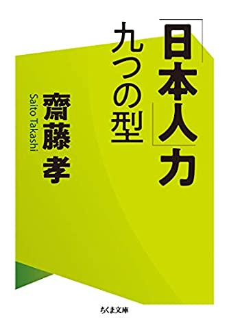 「日本人」力 九つの型 (ちくま文庫)