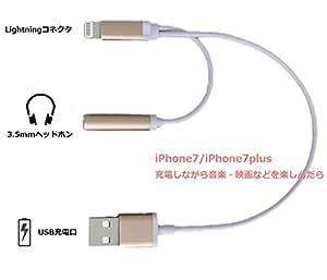 ArtSu(アートス)iPhone 7/iPhone 7 Plus イヤホン変換ケーブル Lightningコネクタ USB充電と3.5mm ヘッドホンジャックアダプタ 全4色選べ(シルバー)