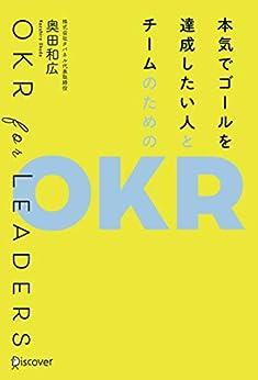 [奥田和広]の本気でゴールを達成したい人とチームのためのOKR
