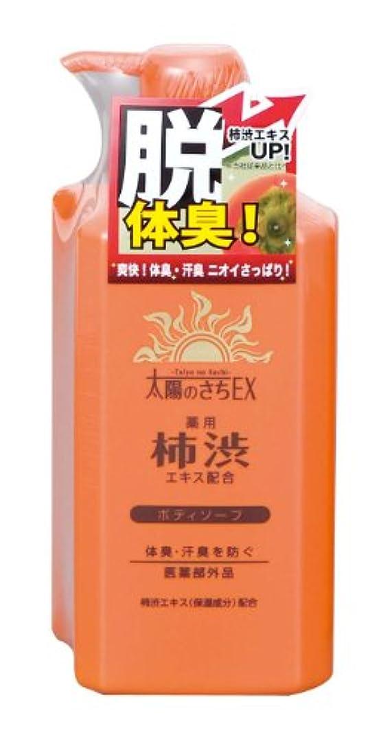 マーティフィールディングアレンジ順応性薬用太陽のさちEX ボディソープ 本体 500mL 【医薬部外品】