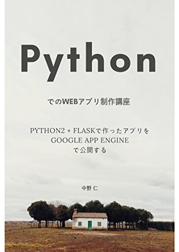PythonでのWebアプリ制作講座 - Python2 + Flaskで作ったアプリをGoogle App Engineで公開する
