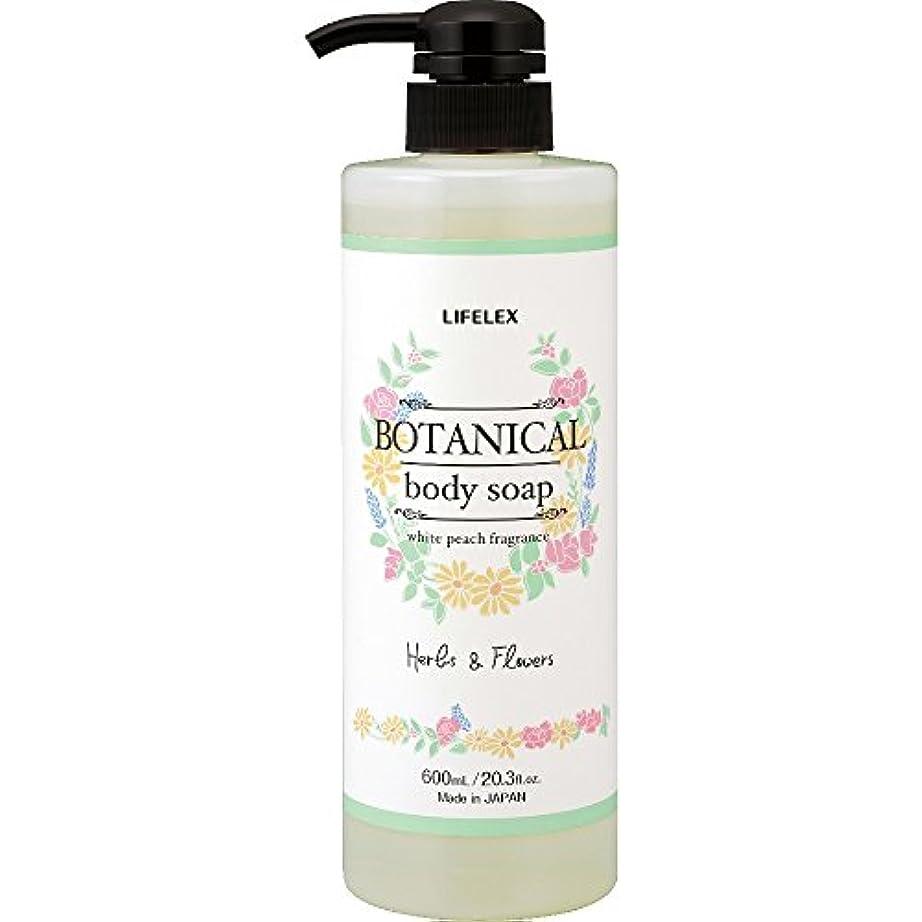 ようこそお風呂免除するコーナン オリジナル LIFELEX ボタニカル ボディソープ ホワイトピーチの香り 本体