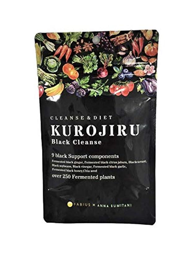 巻き戻すの中で弾薬FABIUS 黒汁 KUROJIRU 炭 サプリ クレンズ ダイエット 7包1週間分 日本製 【お試しサンプル価格】