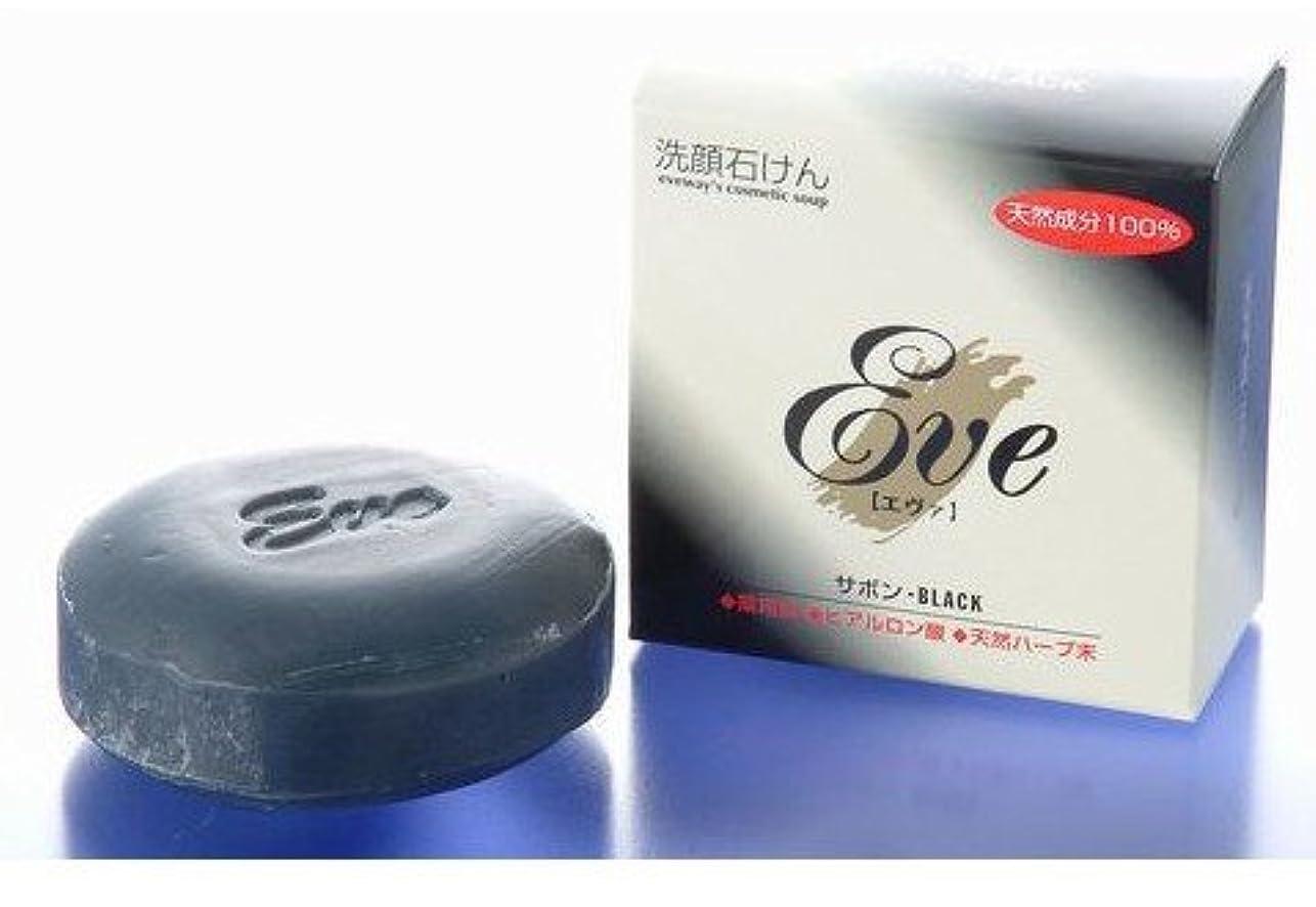落胆するダースコウモリ洗顔 化粧石鹸 サボンブラック 3個セット クレンジングの要らない石鹸です。