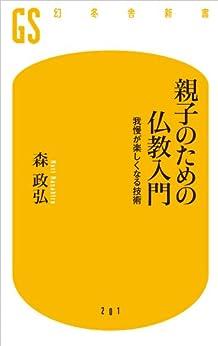 親子のための仏教入門 我慢が楽しくなる技術 (幻冬舎新書)