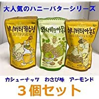ハニーバターシリーズ3個セット(アーモンド・カシューナッツ・わさび味アーモンド)