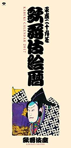 松竹歌舞伎屋本舗 平成二十九年 かぶきカレンダー 「歌舞伎絵暦」