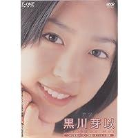 DVD>黒川芽以:ナツノキヲク (<DVD>)