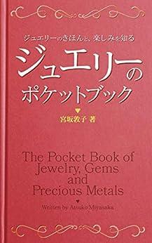 [宮坂敦子]のジュエリーのポケットブック: ジュエリーのきほんと、楽しみを知る