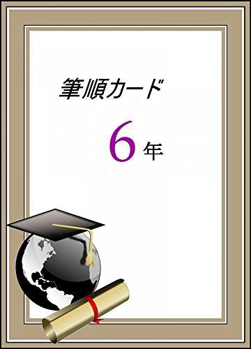筆順カード 〔小学6年〕