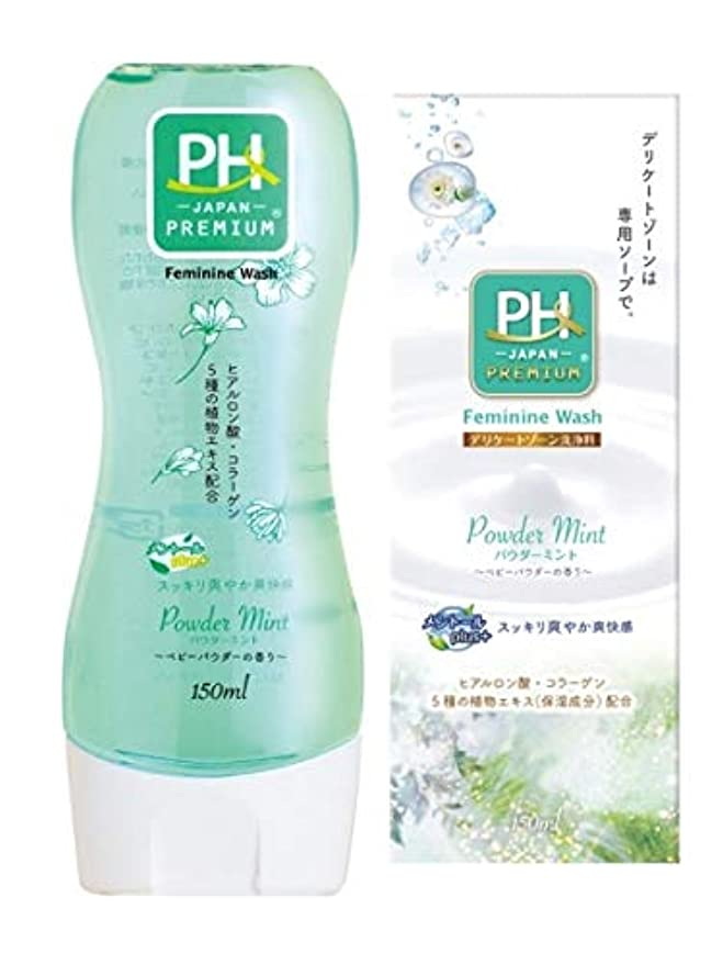精算キャッチ実装するPH JAPAN フェミニンウォッシュ パウダーミント 150ml