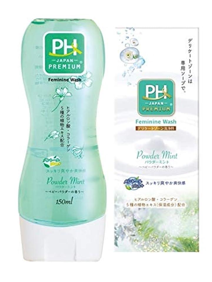 に負ける定義フライカイトPH JAPAN フェミニンウォッシュ パウダーミント 150ml