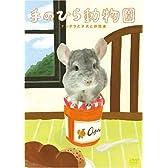 手のひら動物園 チンチラと子犬と小さな仲間達 [DVD]