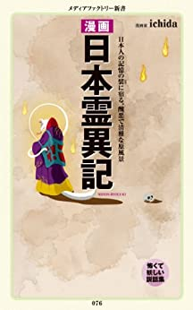 [ichida]の漫画・日本霊異記 (メディアファクトリー新書)