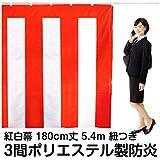 防炎紅白幕 丈180cm × 長さ5.4m(3間)紐付き 本染め縫い合わせ