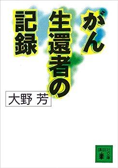 [大野芳]のがん生還者の記録 (講談社文庫)